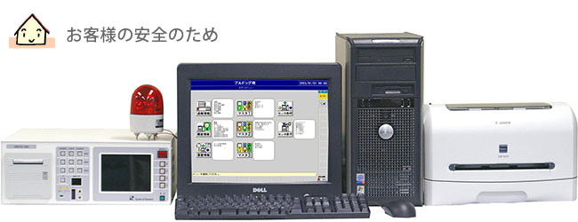 LPガス集中監視システム