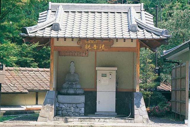 鈍川温泉スタンド